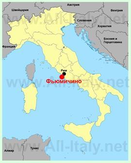 Фьюмичино на карте Италии