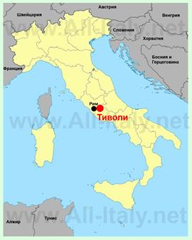Тиволи на карте Италии