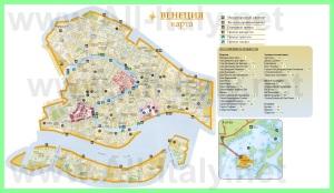 Туристическая карта Венеции с достопримечательностями на русском языке