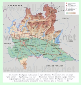 Подробная карта Ломбардии на русском языке
