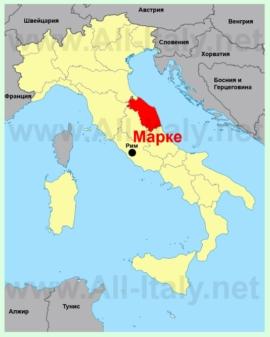 Марке на карте Италии